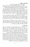 عظة القديس ثيؤدوسيوس عن صعود جسد العذراء - St. Marys Coptic ... - Page 3