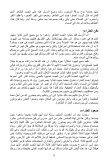 عظة القديس ثيؤدوسيوس عن صعود جسد العذراء - St. Marys Coptic ... - Page 5
