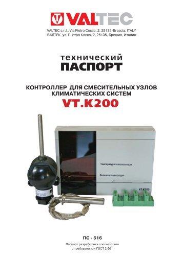 ПАСПОРТ VT.K200