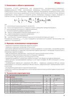 ПАСПОРТ VT.K200 - Page 3