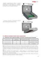 ПАСПОРТ VT.K200 - Page 7