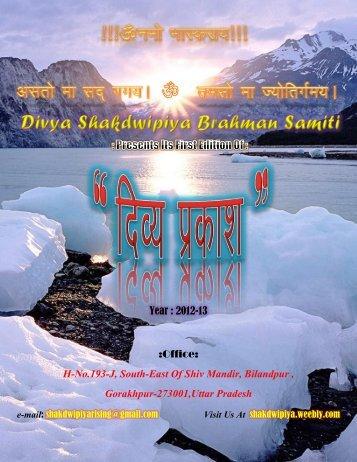 Divya Prakash First Edition.pdf