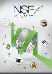 NSFX شركة وساطة الابتكار في التداول