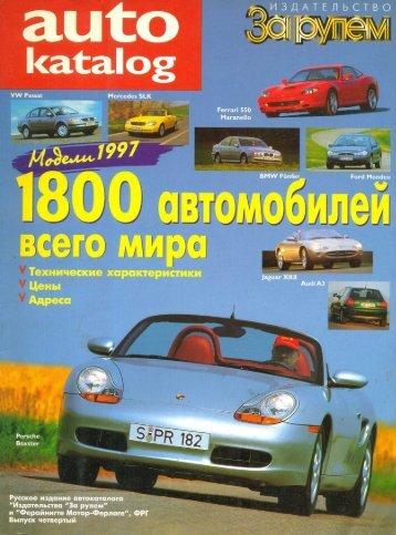 Auto Catalog 1997