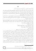 إدارة التوحش - Page 4