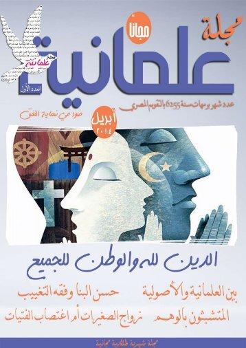 مجلة علمانية - العدد الأول.pdf