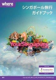 シンガポール旅行 ガイドブック