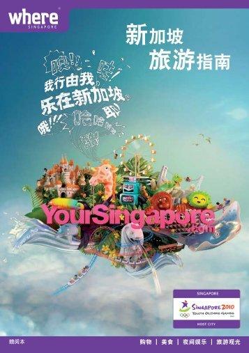 旅游指南 - Singapore Tourism Board