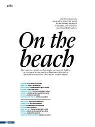 Fashion: On the beach - ANEK Lines