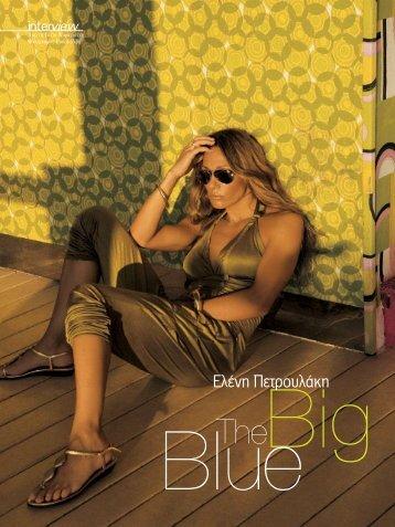 Ελένη Πετρουλάκη: The Big Blue