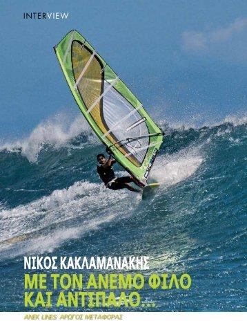 Nikos Kaklamanakis - ANEK Lines