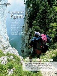 Κρήτη: Εναλλακτικές διακοπές