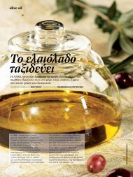 The Greek olive oil