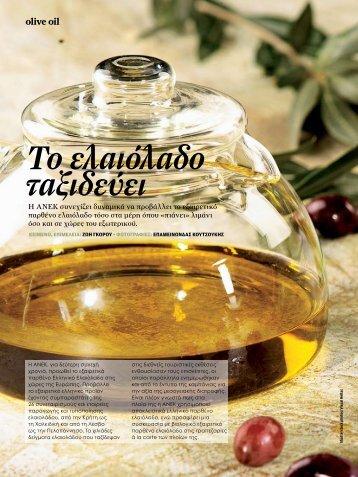 The Greek olive oil