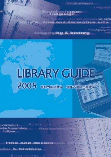 京都外国語大学 Library Guide 2005