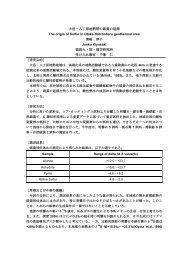 大岳−八丁原地熱帯の硫黄の起源 The origin of Sulfur in ... - 岡山大学