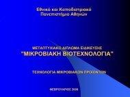 AL - Μικροβιακή Βιοτεχνολογία - Εθνικό και Καποδιστριακό ...