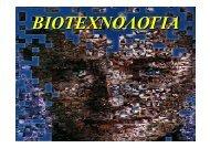 Το περιβάλλον - Μικροβιακή Βιοτεχνολογία - Εθνικό και ...