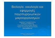 Βιολογία, οικολογία και εφαρμογές παγοπυρηνωτικών ...