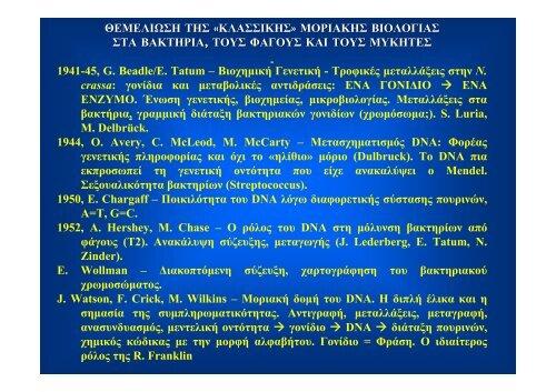 Η ανάγκη χρήσης πρότυπων μικροβιακών συστημάτων στη μελέτη ...