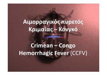 Αιμορραγικός πυρετός Κριμαίας – Κονγκό Crimean – Congo ...