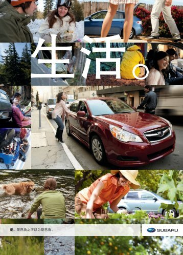 Subaru Life - Subaru of America