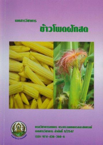 "â""«'æ¥À«""π - Bayer Cropscience Co.,Ltd."