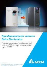 Руководство по замене преобразователей частоты VFD-F на ...