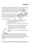 Руководство пользователя - Стоик Лтд - Page 2