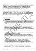Руководство пользователя - Стоик Лтд - Page 3