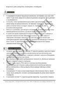 Руководство пользователя - Стоик Лтд - Page 4