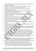 Руководство пользователя - Стоик Лтд - Page 5
