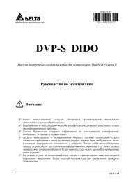 DVP-S DIDO - Руководство пользователя