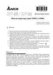 Описание графических панелей серии TP (pdf-файл)