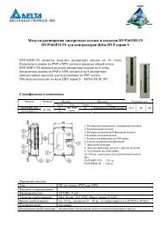 Описание модулей DVP16SM11N и DVP16SP11TS (pdf)