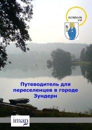 Путеводитель для переселенцев в городе Зундерн - Sundern