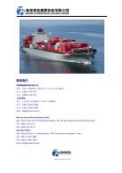 Bossen INTERNATIONAL HOLDING  - Page 4