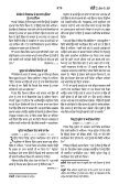 Pun. 201 Matt.nis - Divine Revelations - Page 3