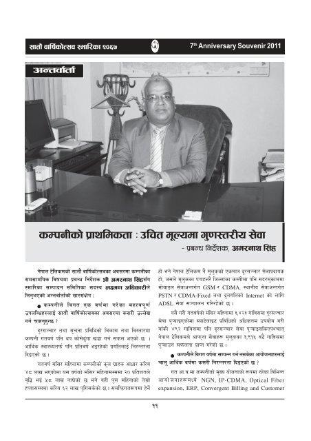 main final smarika 2067 proofpmd nepal tele
