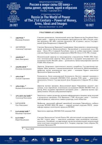 Список участников XX Ассамблеи - Совет по внешней и ...