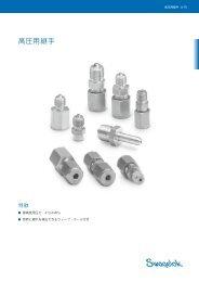 高圧用継手 (MS-01-34;rev_4;ja-JP) - Swagelok