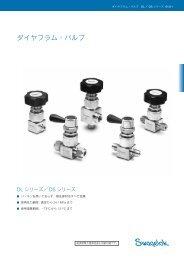 ダイヤフラム・バルブ DLシリーズ DSシリーズ (MS-01-73 ... - Swagelok