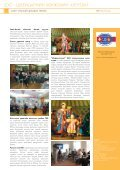 SDC - ШВЕЙЦАРИЙН ХЄГЖЛИЙН АГЕНТЛАГ - Page 2