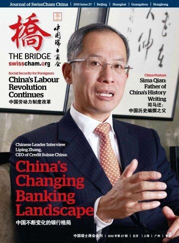 China's Changing Banking Landscape - SwissCham.org