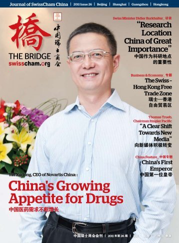 China's Growing Appetite for Drugs - Swiss Chamber of Commerce ...