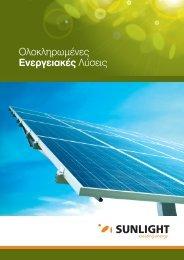 Ολοκληρωμένες Eνεργειακές Λύσεις - Systems Sunlight S.A.