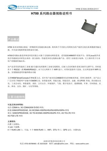 H700 系列路由器规格说明书 - E-Lins