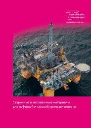 Сварочные и наплавочные материалы для нефтяной и ... - T-PUT