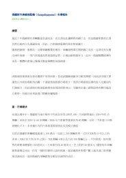 俄羅斯汽車維修配備(GarageEquipment) - 台灣區機器工業同業公會