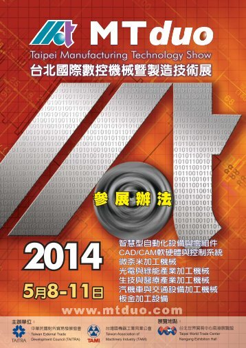 參展辦法 - Taiwan Association of Machinery Industry